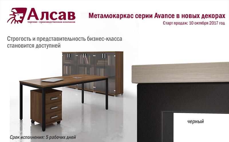 Металлокаркас серии Avance в новых декорах - черный